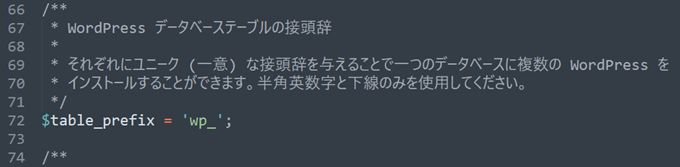 wp-config.php の「編集」