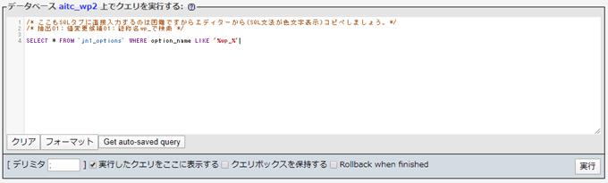 SQLタブでSELECT文を実行
