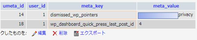 ☝2件だけで、先の2件は'wp_'でない結果(抽出されない)