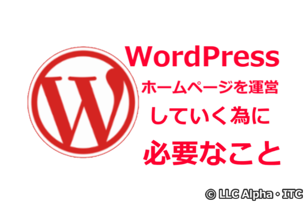 WordPressサイトを運営していくために