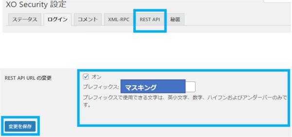 REST API URL変更   ✅ オン