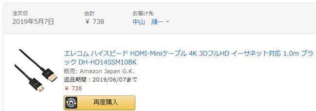 ハイスピード HDMI-Miniケーブル