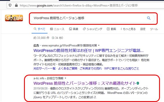 2回目のGoogle検索
