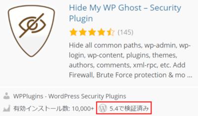 Hide My WP Ghost