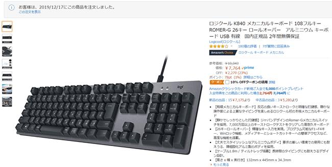 おすすめキーボードK840