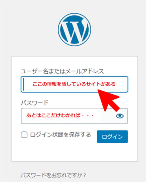 ユーザ情報を晒しているサイトがある