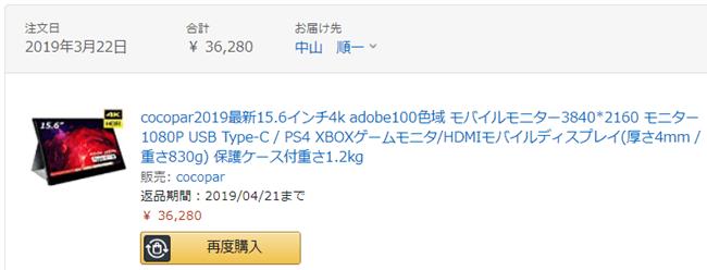 cocopar15.6インチ4k(3840*2160) Adobe100%色域 モバイルモニタ
