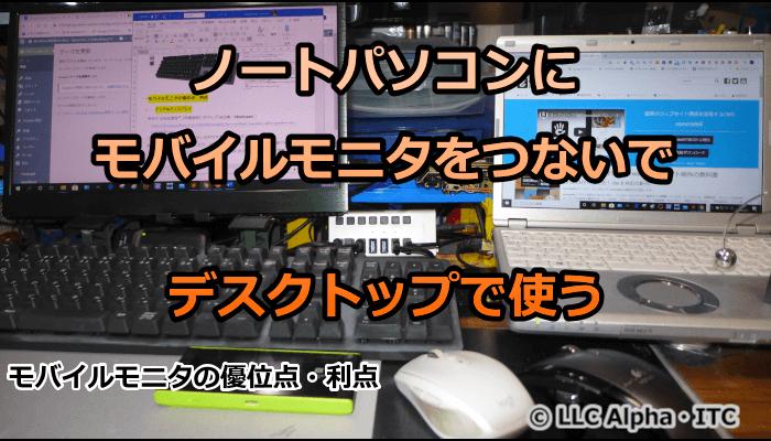 ノートPC+外部ディスプレイ