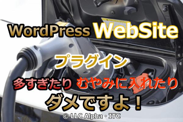 ワードプレスのウェブサイトにセキュリティ対策と運用・運営支援のためのプラグイン