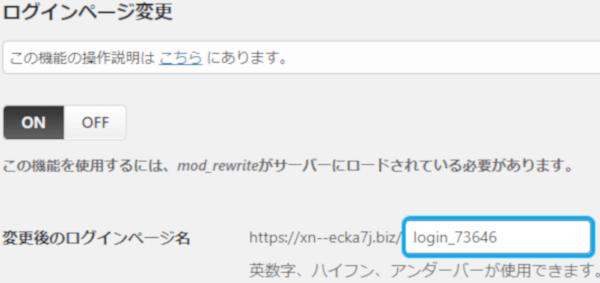 ログインページ変更で、wp-login.phpの名称を変更します