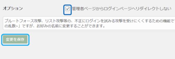管理者ページからログインページへリダイレクトしない