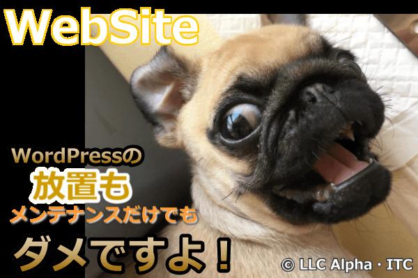 WoprdPressの放置もWoprdPressだけのメンテナンスではダメですよ