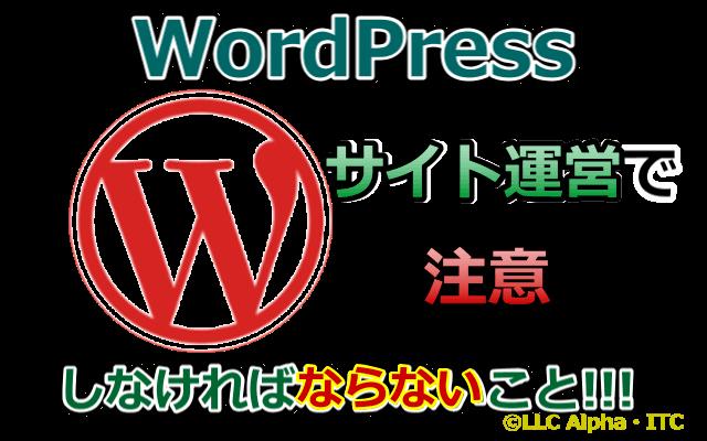 WordPressサイトに運営に必要なバージョンアップ