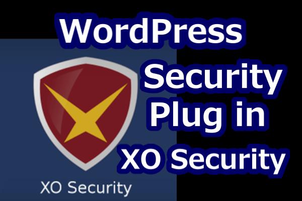 無料のプラグイン(XO Security)