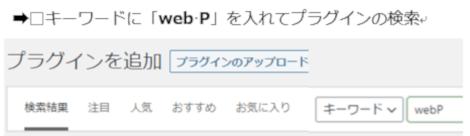 キーワードに「web P」を入れてプラグインの検索