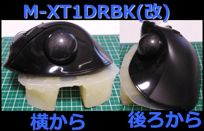 M-XT1DRBK