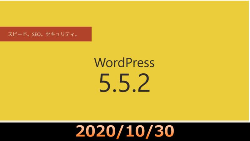 WordPress 5.5.2 セキュリティとメンテナンスのリリース