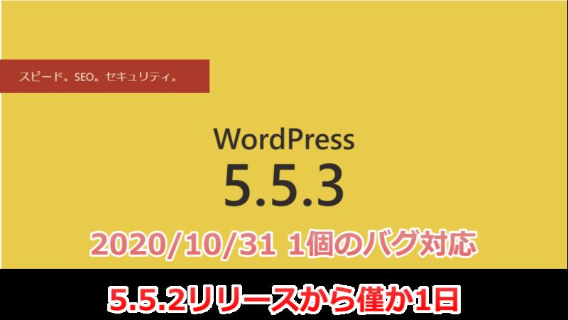 WordPress 5.5.3 メンテナンス・リリース