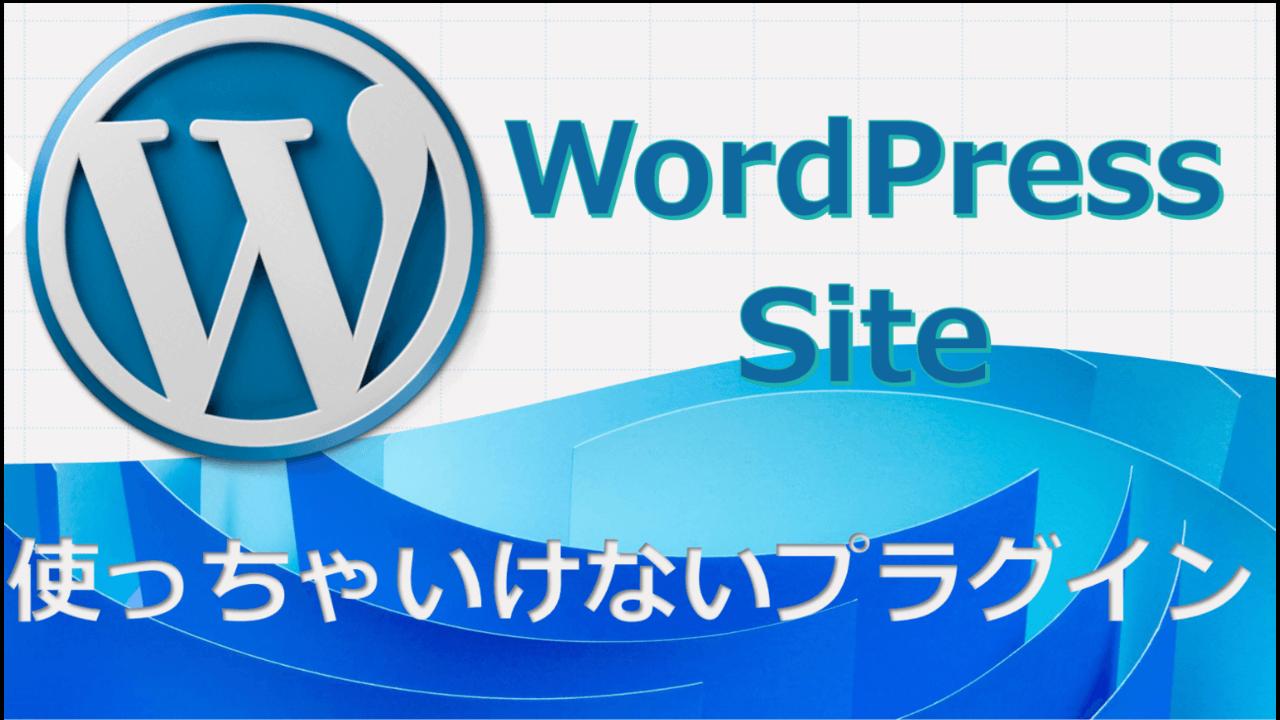 WordPressで使っちゃいけないプラグイン