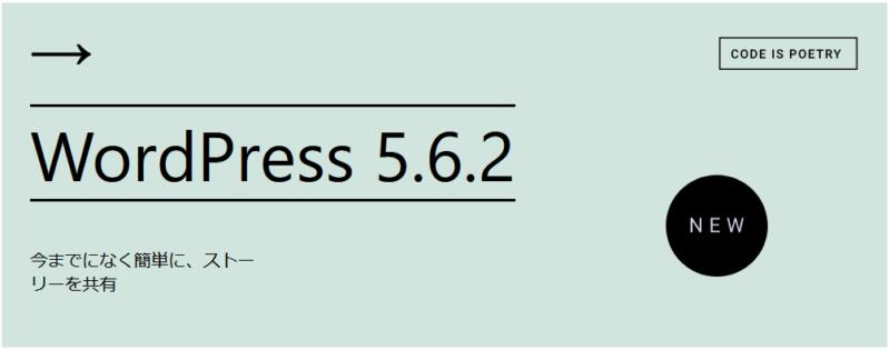 wordpress5.6.2