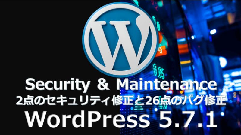 WordPress5.7.1