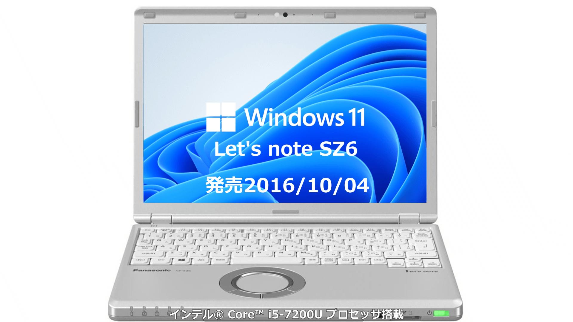 6年前のパソコンをWindows11化