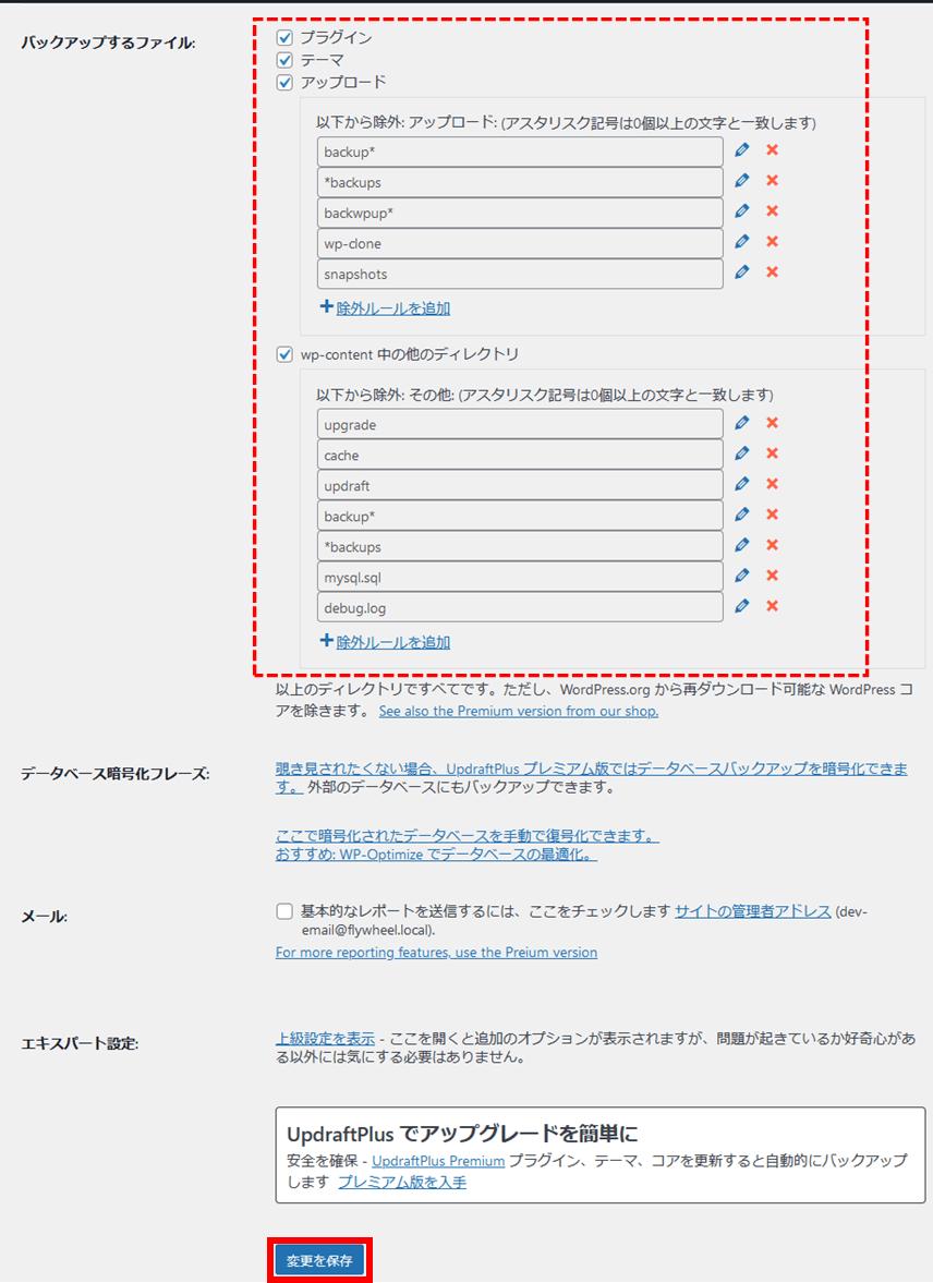 UpdraftPlus変更を保存