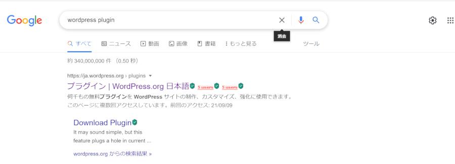 プラグイン | WordPress.org 日本語