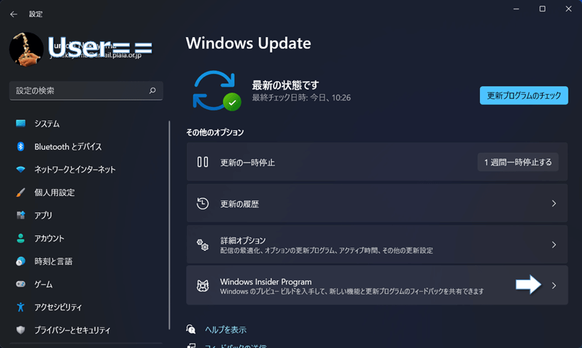 Windows11 Insider変更