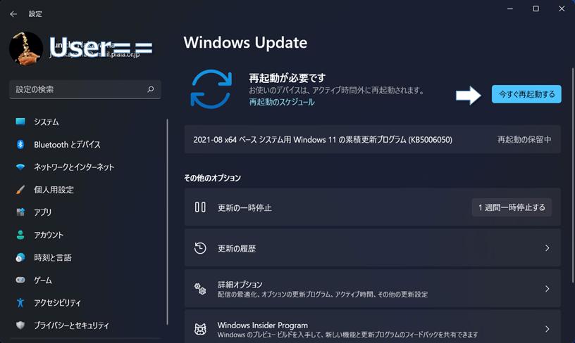 Windows11再起動